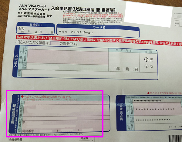 「ANA VISAカード」「ANAマスターカード」の入会申込書