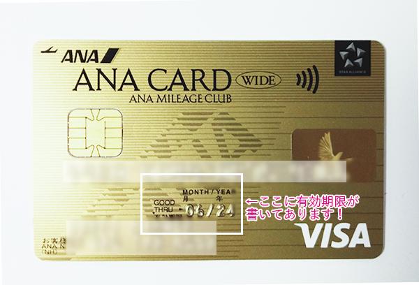 ANAカードの有効期限