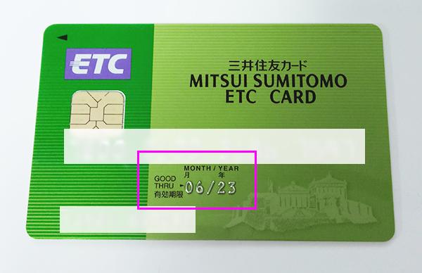 ETCカードの有効期限