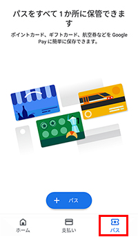 Google Payにポイントカードを登録する