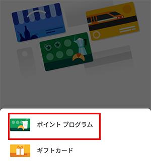 Google Pay ポイントプログラム