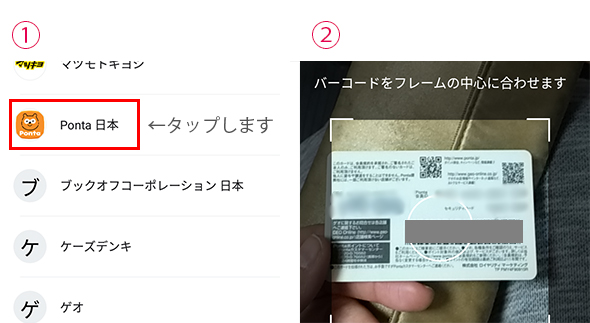 グーグルペイにPontaカードを登録
