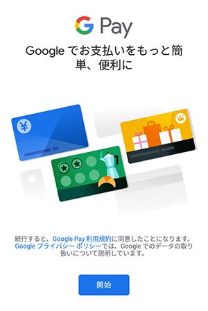 Google Payアプリをインストールして開いた画面