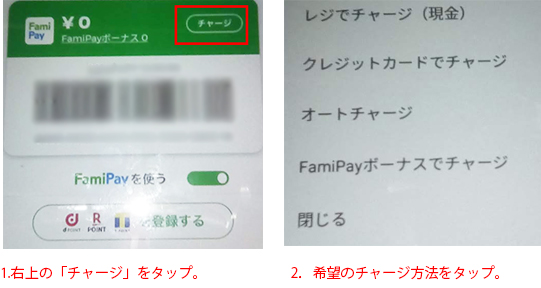 ファミマTカード(クレジットカード)でチャージ