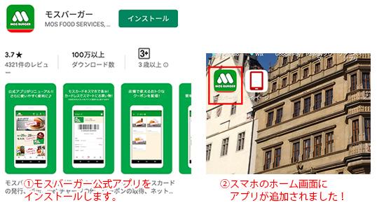モスバーガー公式アプリをダウンロード