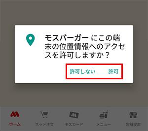 モスバーガーアプリに位置情報へのアクセスを許可