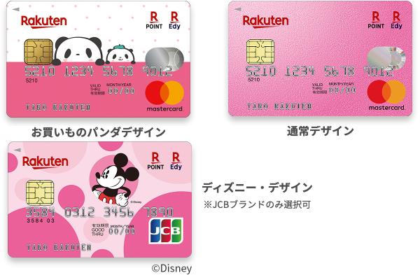 楽天PINKカード デザイン