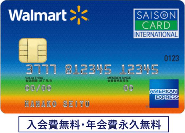 ウォルマートカードとは?年会費や国際ブランドなど概要
