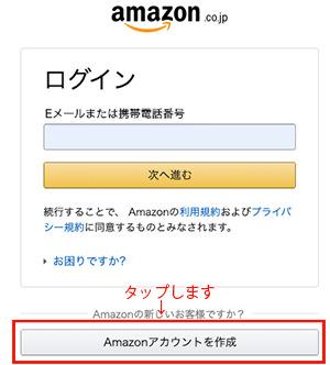 Amazonアカウントの作り方