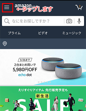 Amazon Payを使った実店舗での決済方法