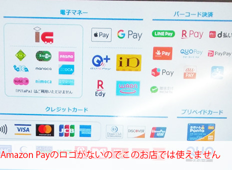 Amazon Payのロゴがないコンビニ