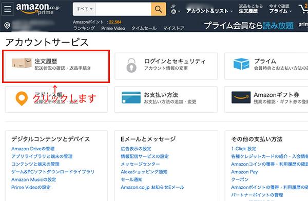 Amazon Payの決済履歴の確認方法