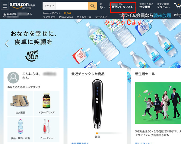 Amazonアカウントにクレジットカード情報・住所などの登録