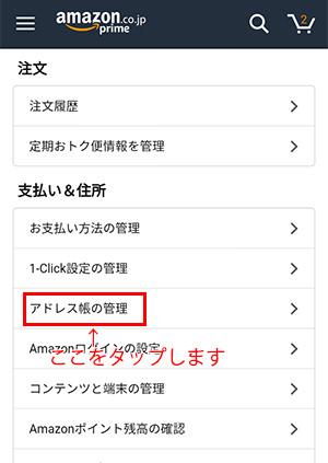 Amazonショッピングアプリで住所を登録する
