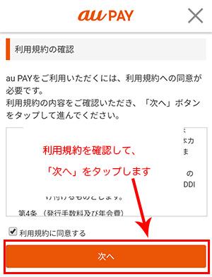 au PAYの利用規約の確認画面