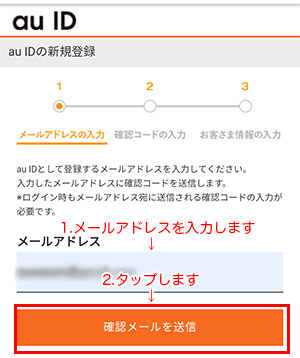 au IDを新規登録