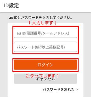 au IDとパスワードを入力してau PAYにログイン