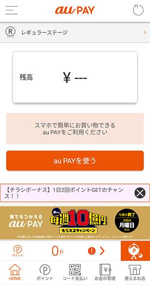 au PAYトップ画面