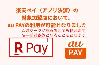 楽天ペイの対象加盟店でもau PAYで支払いが可能
