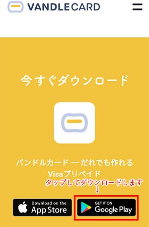 バンドルカードアプリをダウンロード