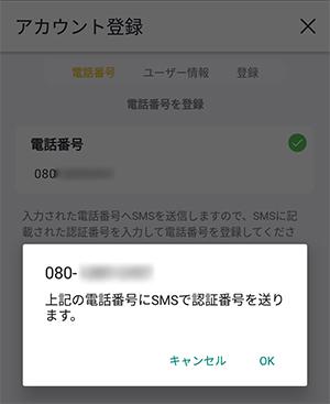 バンドルカードに登録した電話番号にSMSで6桁の暗証番号が届く