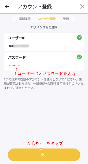 バンドルカードのユーザーIDとパスワードを登録