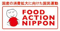 フード・アクション・ニッポン(農林水産省)