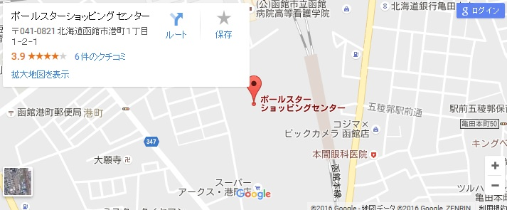 エタラビ 函館ポールスター店の地図