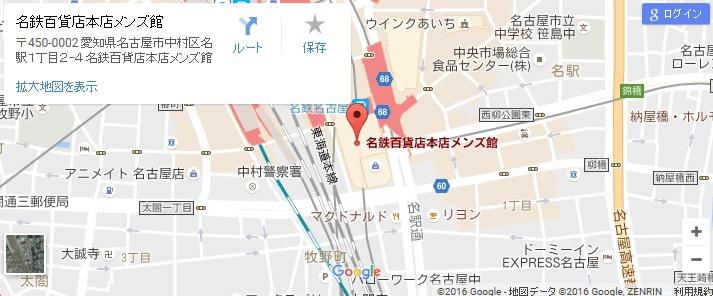 エタラビ 名鉄百貨店名古屋店の地図