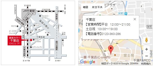 銀座カラー 千葉店の地図