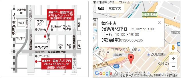 銀座カラー 銀座本店の地図