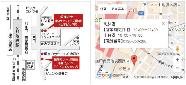 銀座カラー 池袋店の地図