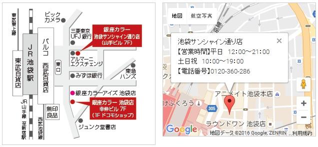 銀座カラー 池袋サンシャイン通り店の地図
