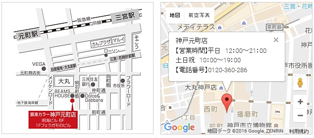 銀座カラー 神戸元町店の地図