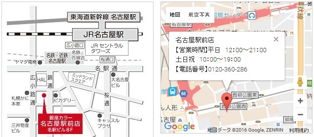 銀座カラー 名古屋駅前店の地図
