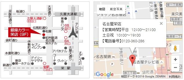 銀座カラー 名古屋栄店の地図