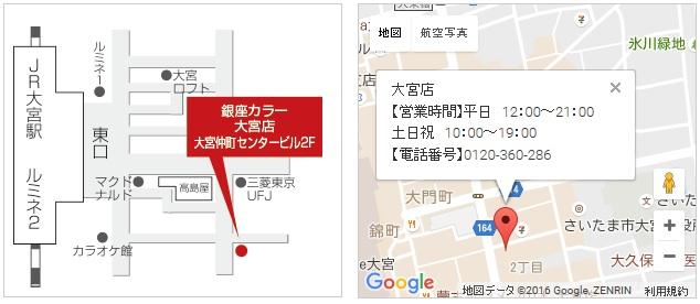 銀座カラー大宮店の地図