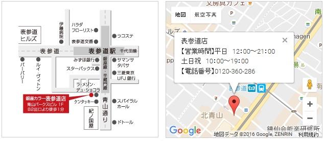 銀座カラー 表参道店の地図