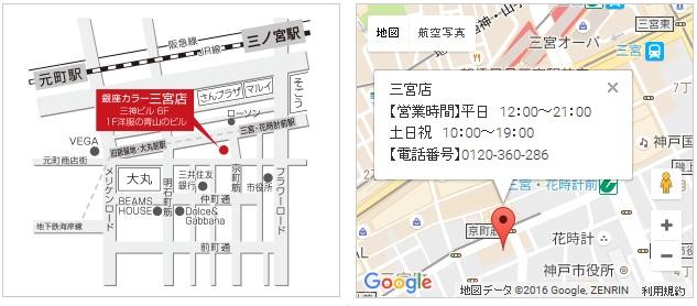 銀座カラー 三宮店の地図