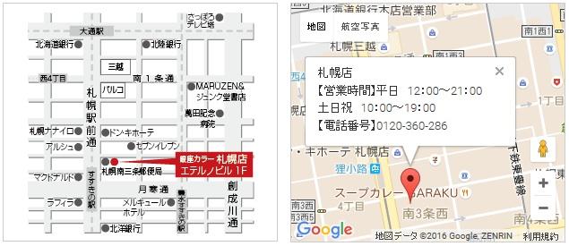 銀座カラー 札幌店の地図