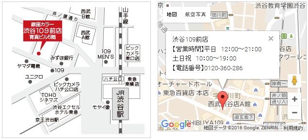 銀座カラー 渋谷109前店の地図