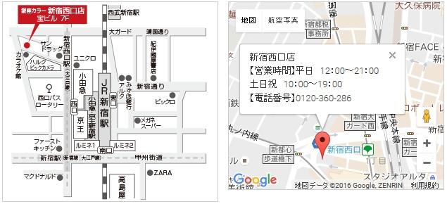 銀座カラー 新宿西口店の地図