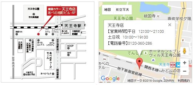 銀座カラー 天王寺店の地図