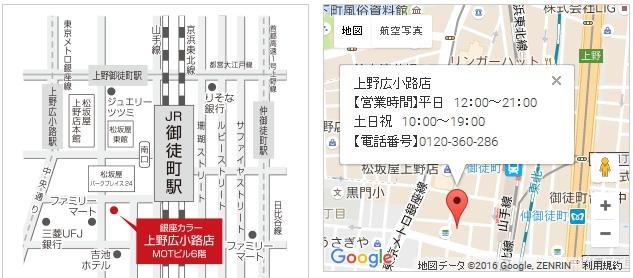 銀座カラー 上野広小路店の地図