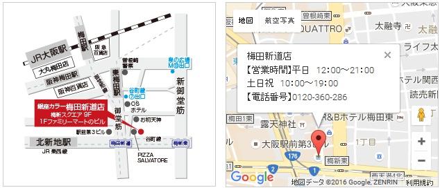 銀座カラー 梅田新道店の地図