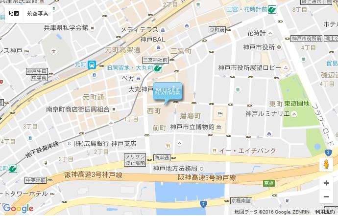 ミュゼ 神戸元町店の地図