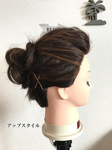短い前髪で作るリーゼント