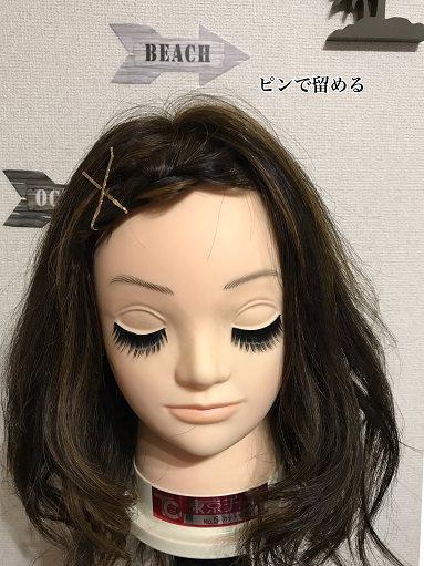 前髪が短い方のアレンジ 三つ編み