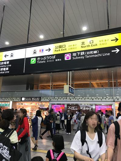 JR天王寺駅の中央改札