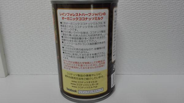 有機JAS認定食品オーガニックココナッツミルク